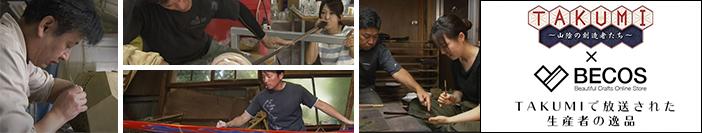 TAKUMIで放送された生産者の逸品